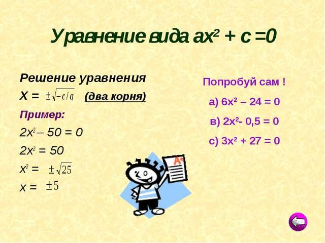 Уравнение вида ах2 + с =0 Решение уравнения Х = (два корня) Пример: 2х2 – 50...
