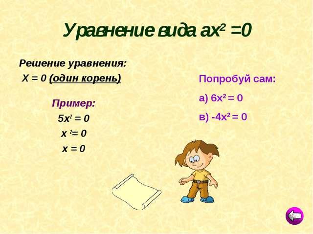 Уравнение вида ах2 =0 Решение уравнения: Х = 0 (один корень) Пример: 5х2 = 0...