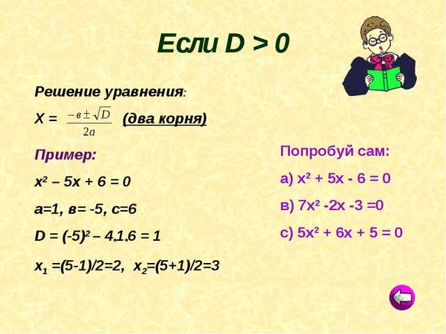 Попробуй сам: а) х2 + 5х - 6 = 0 в) 7х2 -2х -3 =0 с) 5х2 + 6х + 5 = 0 Решение...