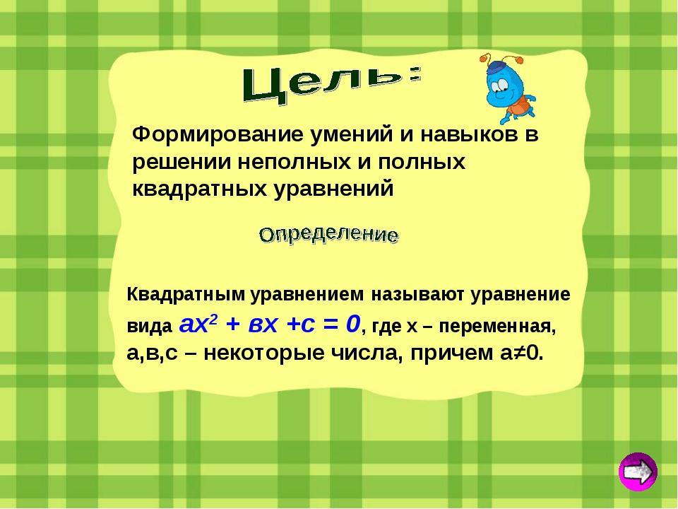 Формирование умений и навыков в решении неполных и полных квадратных уравнени...