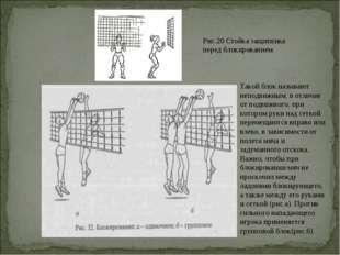 Рис.20 Стойка защитника перед блокированием. Такой блок называют неподвижным,
