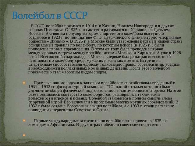 В СССР волейбол появился в 1914 г. в Казани, Нижнем Новгороде и в других гор...