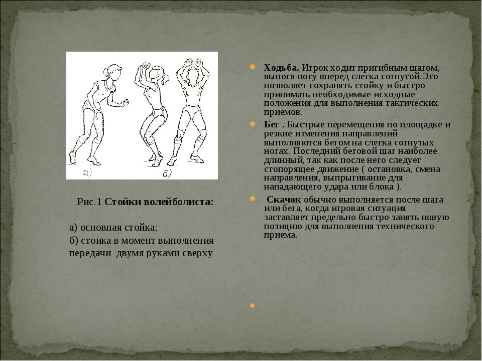 Ходьба. Игрок ходит пригибным шагом, вынося ногу вперед слегка согнутой.Это...