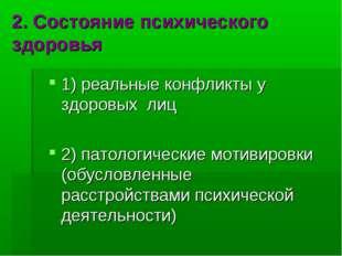 2. Состояние психического здоровья 1) реальные конфликты у здоровых лиц 2) па