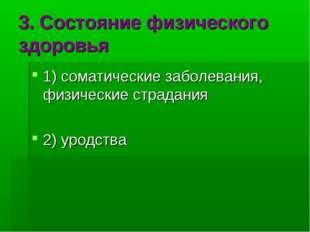 3. Состояние физического здоровья 1) соматические заболевания, физические стр
