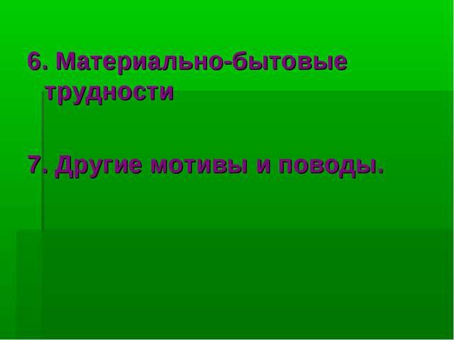 6. Материально-бытовые трудности 7. Другие мотивы и поводы.