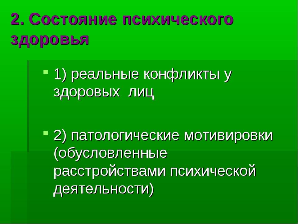 2. Состояние психического здоровья 1) реальные конфликты у здоровых лиц 2) па...