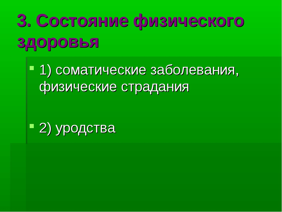 3. Состояние физического здоровья 1) соматические заболевания, физические стр...