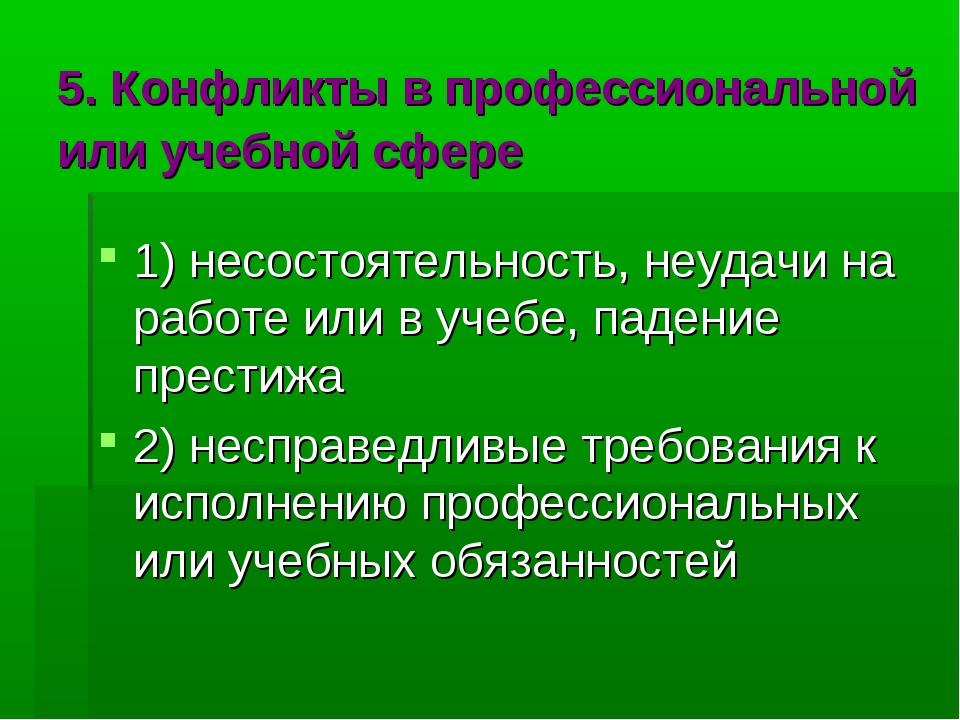 5. Конфликты в профессиональной или учебной сфере 1) несостоятельность, неуда...