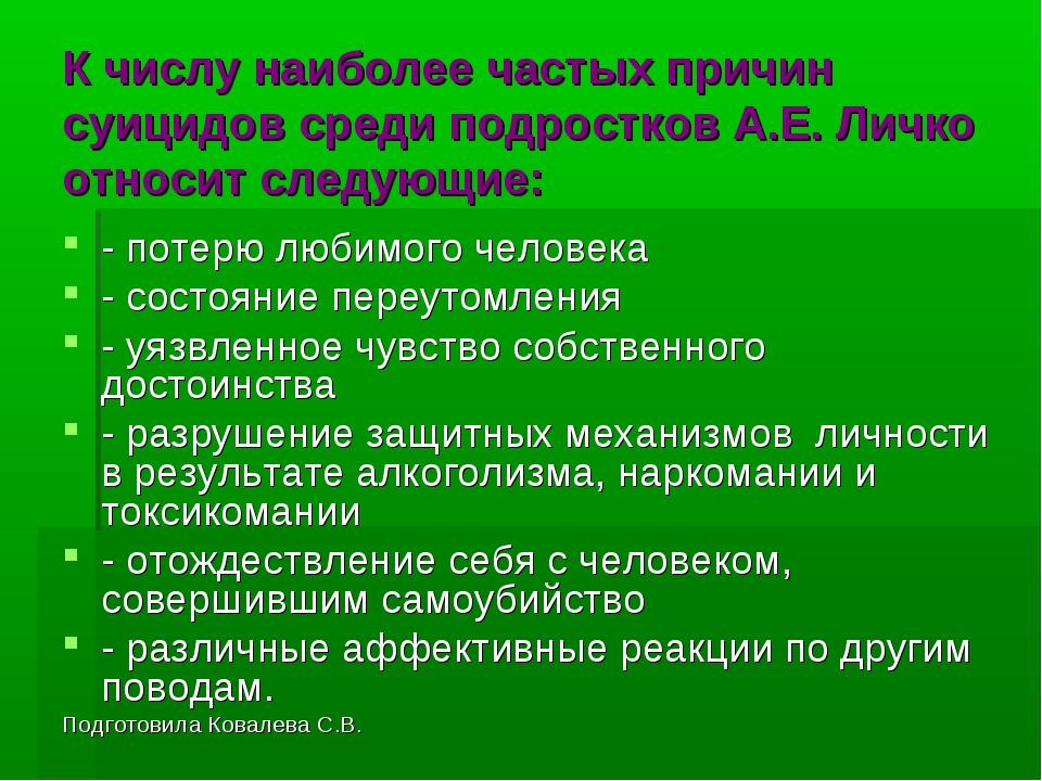 К числу наиболее частых причин суицидов среди подростков А.Е. Личко относит с...