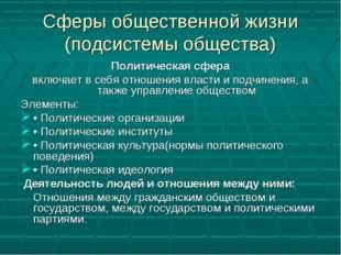 Сферы общественной жизни (подсистемы общества) Политическая сфера включает в
