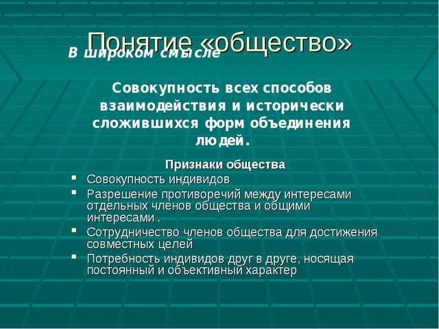 Понятие «общество» Признаки общества Совокупность индивидов Разрешение против...