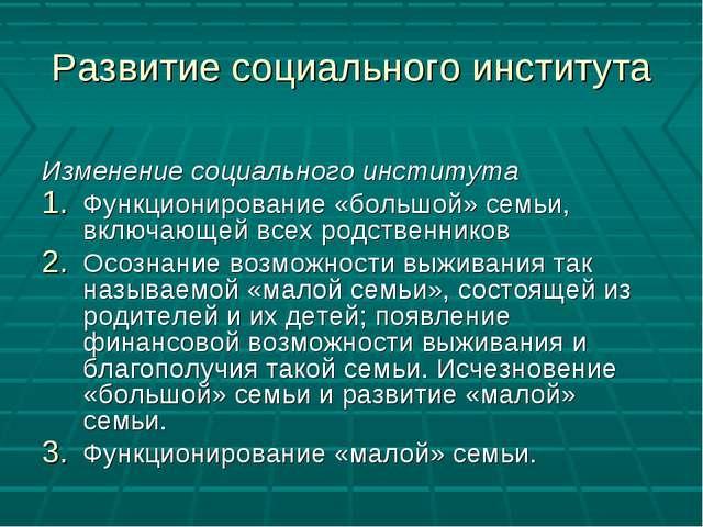 Развитие социального института Изменение социального института Функционирован...