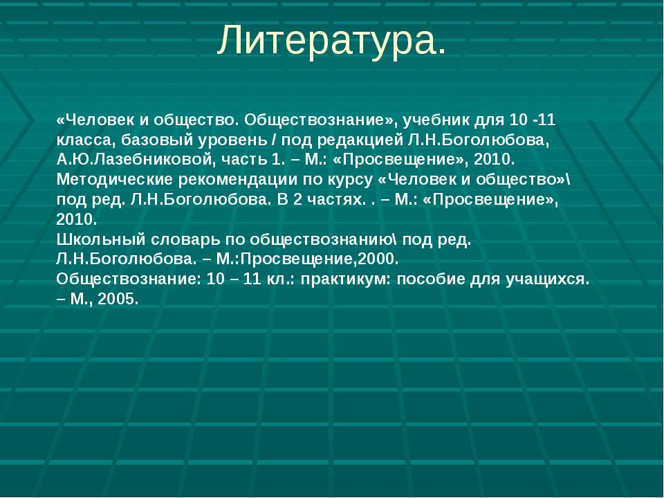 Литература. «Человек и общество. Обществознание», учебник для 10 -11 класса,...