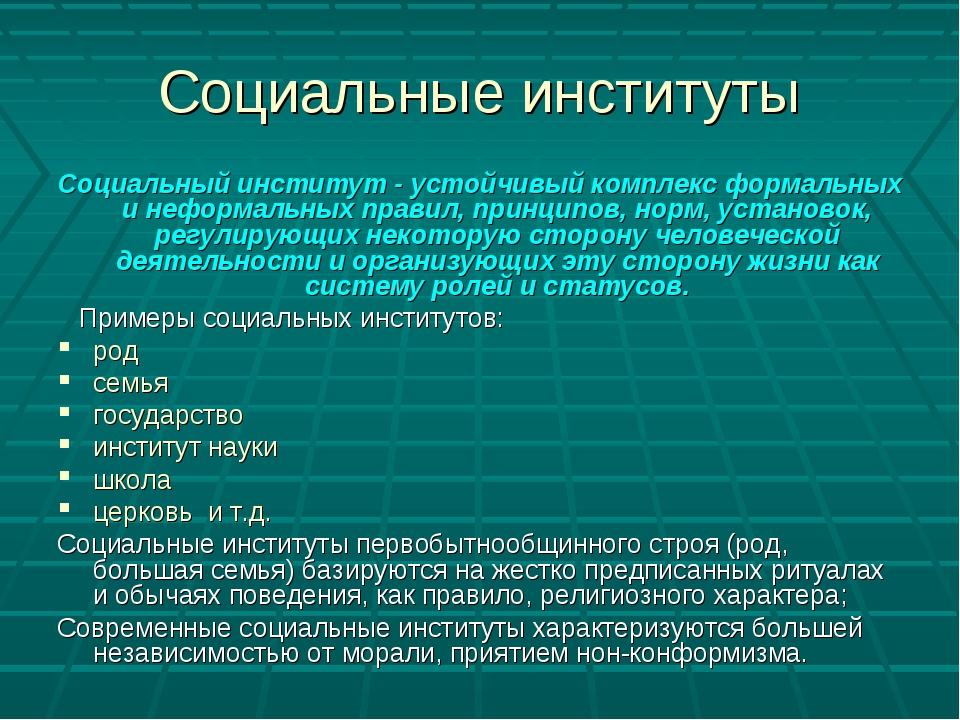Социальные институты Социальный институт - устойчивый комплекс формальных и н...