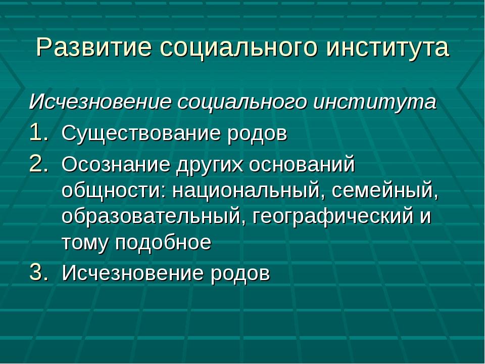 Развитие социального института Исчезновение социального института Существован...