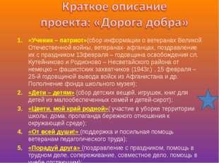 «Ученик – патриот»(сбор информации о ветеранах Великой Отечественной войны, в