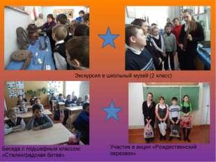 Беседа с подшефным классом: «Сталинградская битва» Экскурсия в школьный музей