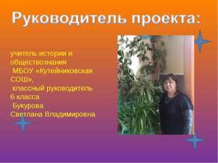 учитель истории и обществознания МБОУ «Кутейниковская СОШ», классный руковод