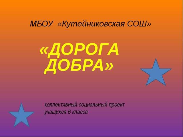МБОУ «Кутейниковская СОШ» «ДОРОГА ДОБРА» коллективный социальный проект учащи...