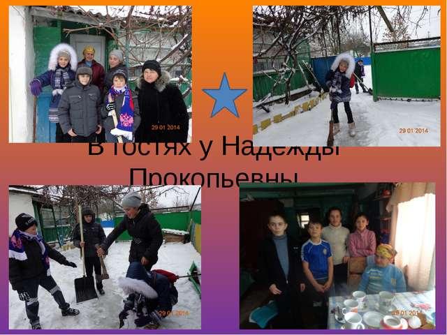 В гостях у Надежды Прокопьевны