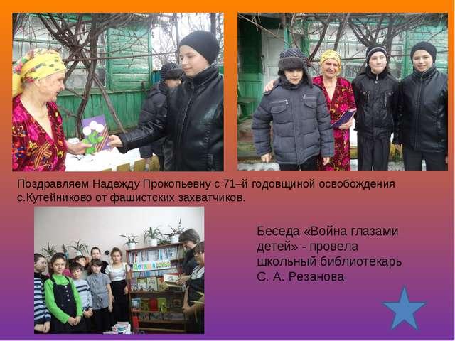 Поздравляем Надежду Прокопьевну с 71–й годовщиной освобождения с.Кутейниково...