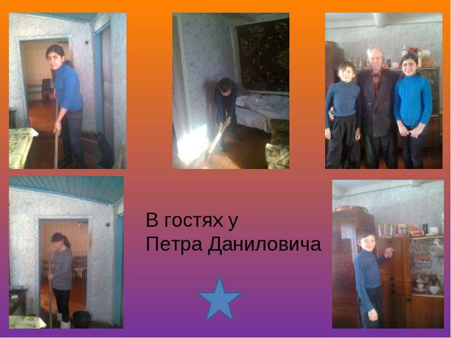 В гостях у Петра Даниловича