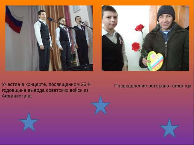 Поздравление ветерана- афганца Участие в концерте, посвященном 25-й годовщине...