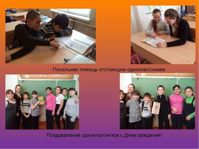 Посильная помощь отстающим одноклассникам Поздравление одноклассников с Днем...