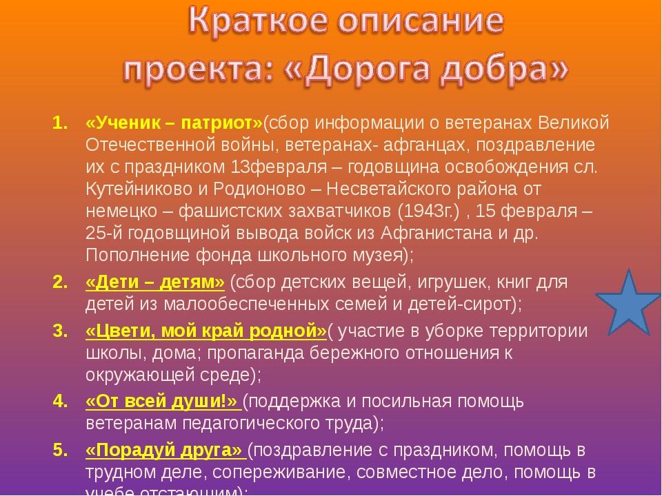 «Ученик – патриот»(сбор информации о ветеранах Великой Отечественной войны, в...