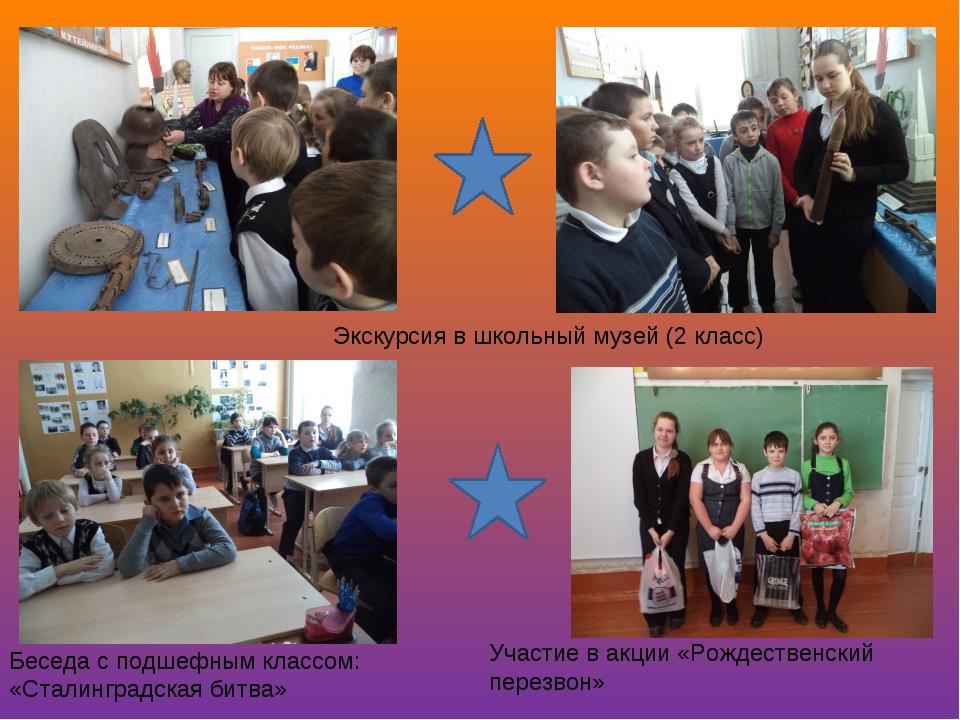 Беседа с подшефным классом: «Сталинградская битва» Экскурсия в школьный музей...