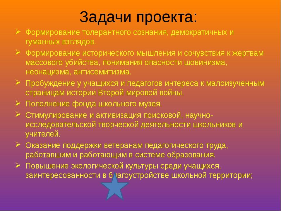 Задачи проекта: Формирование толерантного сознания, демократичных и гуманных...