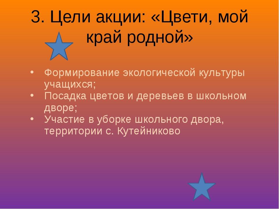 3. Цели акции: «Цвети, мой край родной» Формирование экологической культуры...