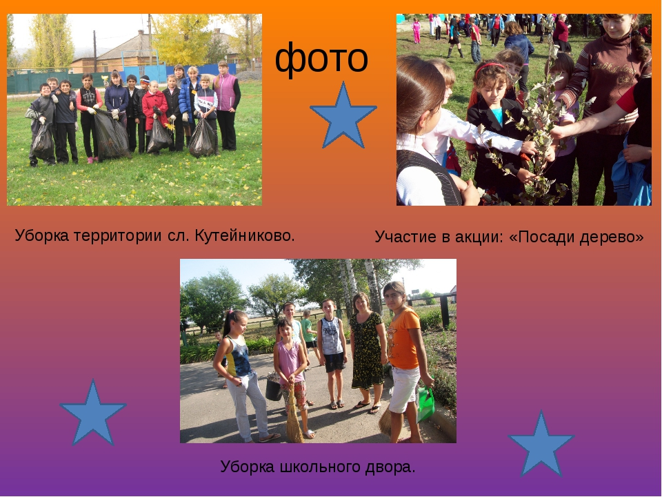 фото Уборка территории сл. Кутейниково. Участие в акции: «Посади дерево» Убор...