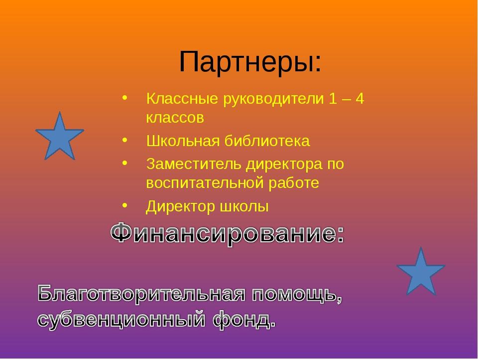 Партнеры: Классные руководители 1 – 4 классов Школьная библиотека Заместитель...