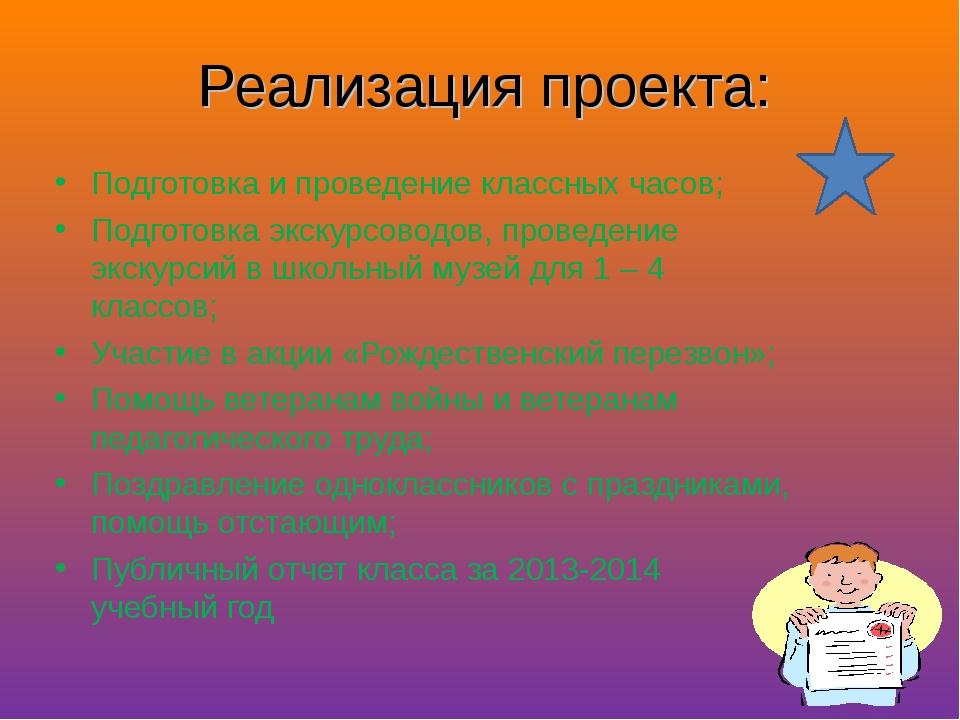 Реализация проекта: Подготовка и проведение классных часов; Подготовка экскур...