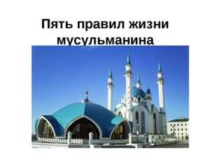 Пять правил жизни мусульманина