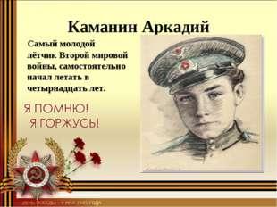 Каманин Аркадий Самый молодой лётчикВторой мировой войны, самостоятельно нач