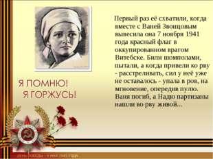 Первый раз её схватили, когда вместе с Ваней Звонцовым вывесила она 7 ноября