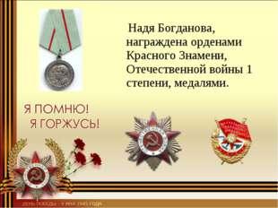 Надя Богданова, награждена орденами Красного Знамени, Отечественной войны 1