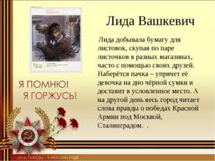 Лида Вашкевич Лида добывала бумагу для листовок, скупая по паре листочков в