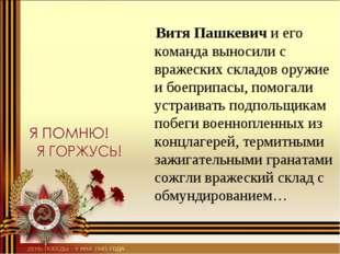 Витя Пашкевич и его команда выносили с вражеских складов оружие и боеприпасы
