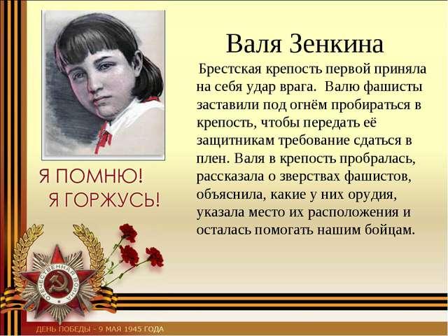 Валя Зенкина Брестская крепость первой приняла на себя удар врага. Валю фаш...