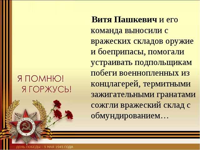 Витя Пашкевич и его команда выносили с вражеских складов оружие и боеприпасы...
