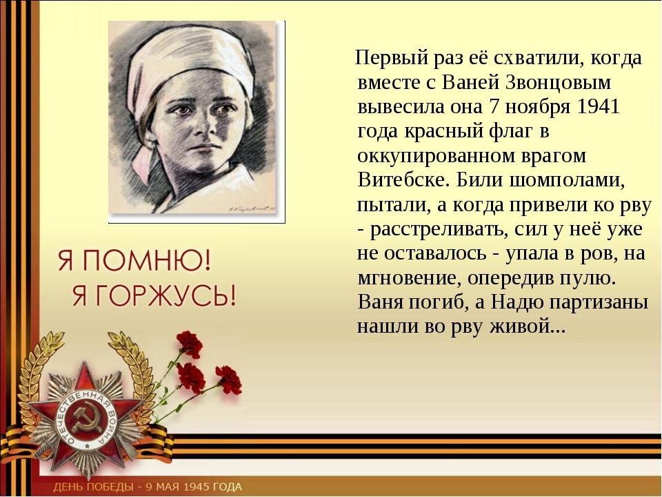 Первый раз её схватили, когда вместе с Ваней Звонцовым вывесила она 7 ноября...
