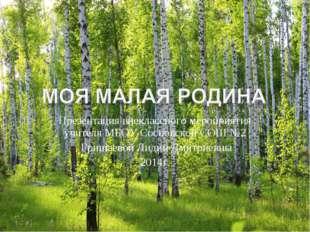 Презентация внеклассного мероприятия учителя МБОУ Сосновской СОШ №2 Гришаевой