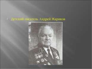 Детский писатель Андрей Жариков
