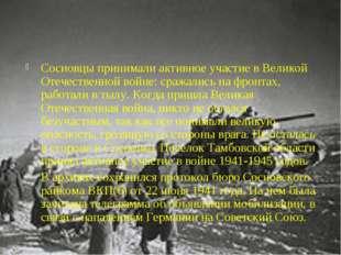 Сосновцы принимали активное участие в Великой Отечественной войне: сражались