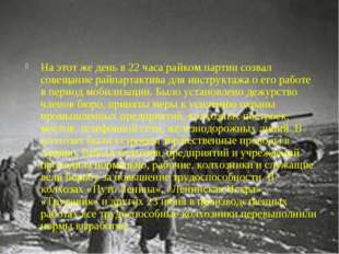 На этот же день в 22 часа райком партии созвал совещание райпартактива для ин