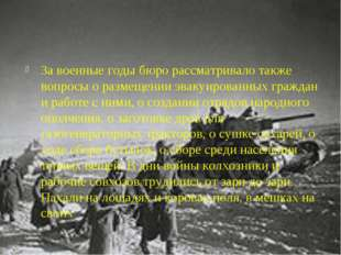 За военные годы бюро рассматривало также вопросы о размещении эвакуированных